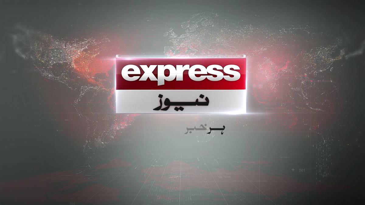 Express News WhatsApp Group Link