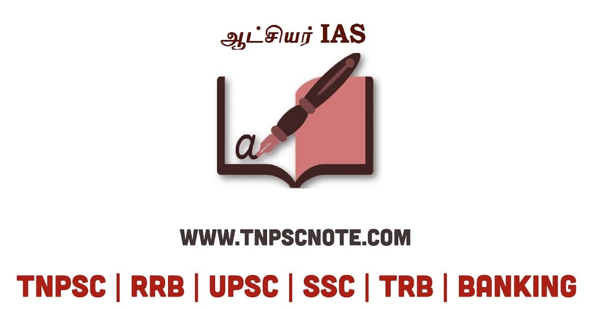 Aatchiyar Kalvi Whatsapp Group Links