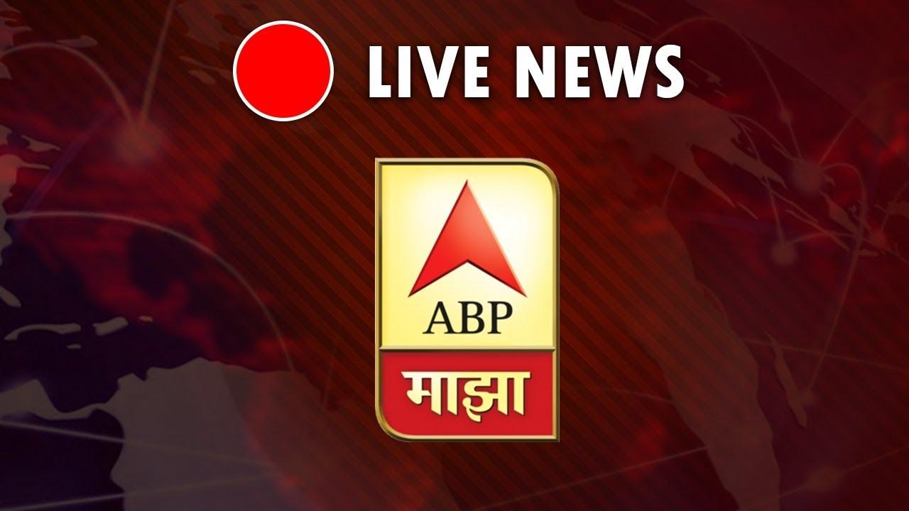 Abp Maza Marathi News WhatsApp Group Link