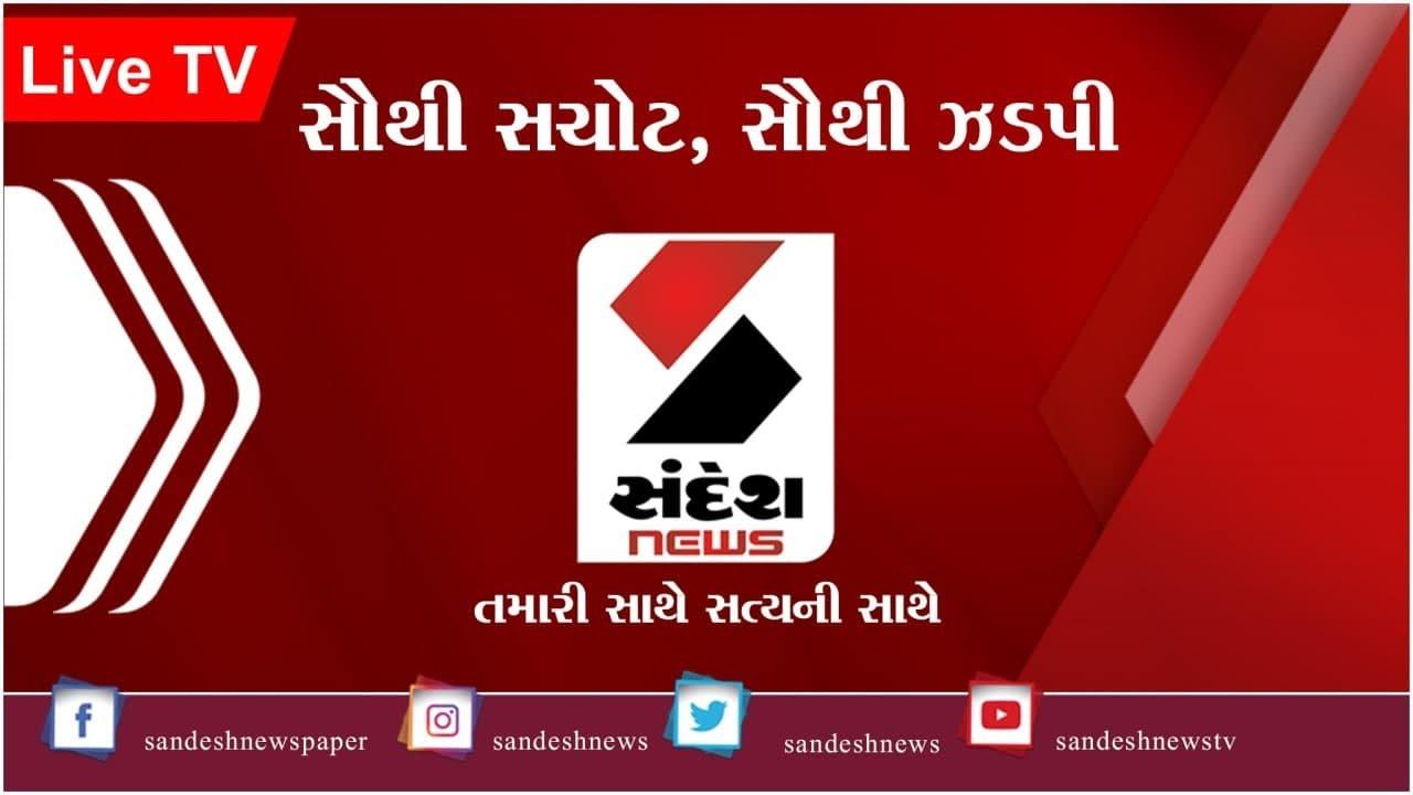 Sandesh News WhatsApp Group Link
