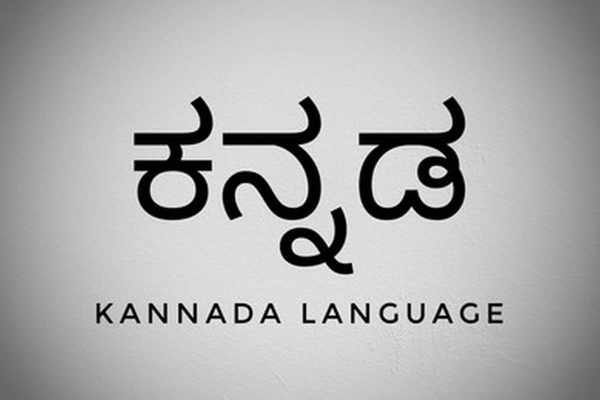 Kannada Telegram Group Link