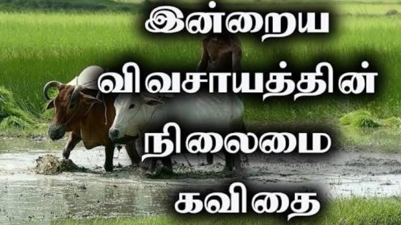 Tamil Vivasayam Telegram Group Link